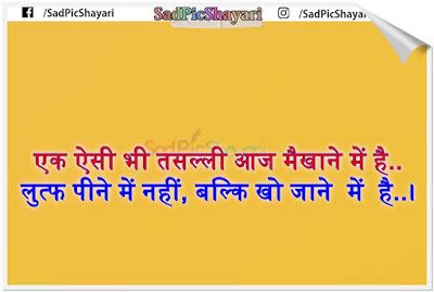 Breakup Shayri Images Download