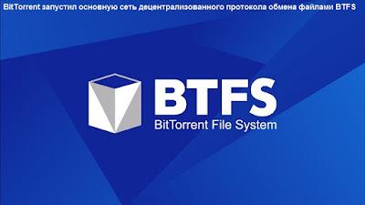 BitTorrent запустил основную сеть децентрализованного протокола обмена файлами BTFS