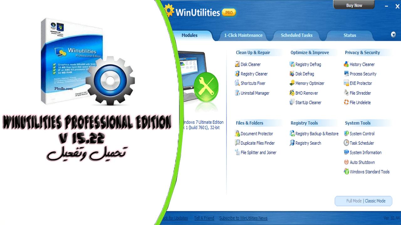 أفضل أدوات لتنظيف أداء النظام وتحسينه وتسريعه في برنامج واحدWinUtilities Professional Edition 15.22