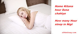 How many hour sleep in night by allhindiway.com