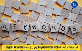 Longtail Keywords Kya hai, Benefits of Long Tail Keywords Hindi Me Jankariyan