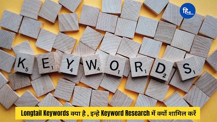 Longtail Keywords क्या है, Benefits of Long Tail Keywords Hindi Me Jankariyan