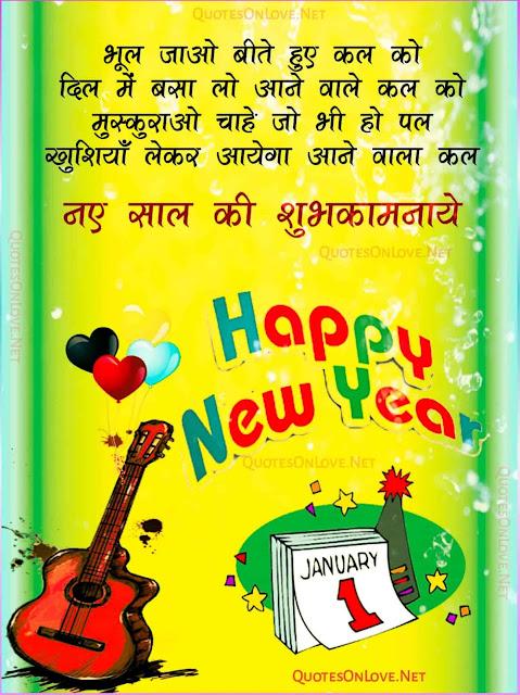 Happy New Year Shayari in Hindi, Hindi Shayari on New Year , Happy New Year, Naya saal ki shubhkaamnaye , Naya saal mubarak , Happy New Year Shayari in Hindi with images