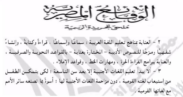 بالوقائع المصرية - الغاء اللغة الانجليزية من الصفوف الاول والثانى والثالث الابتدائى وتدريسها من سن التاسعة