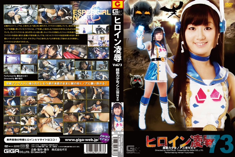 TRE-73 Heroine Give up Vol. 73 Noah the Third NEO