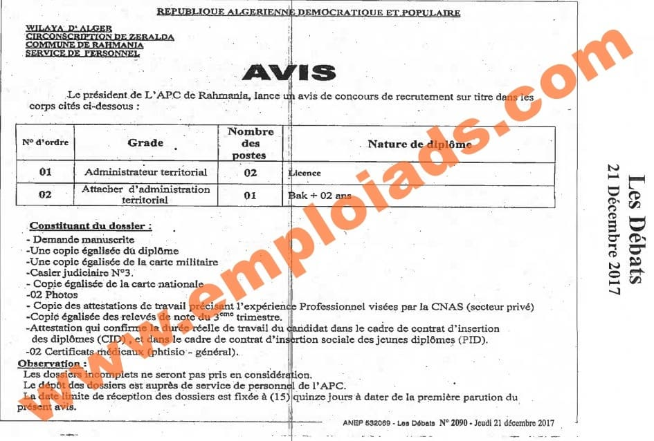 اعلان مسابقة توظيف ببلدية الرحمانية ولاية الجزائر ديسمبر 2017
