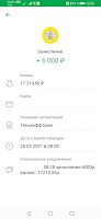 6000 рублей скрин МММ-2021