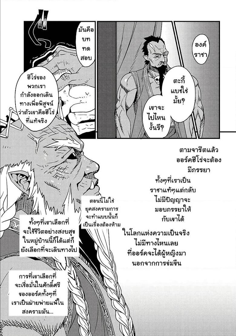 Orc Hero Story - หน้า 24