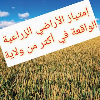 أراضي الزراعة الصحراوية