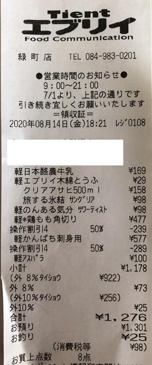 Tient エブリイ 緑町店 2020/8/14 のレシート