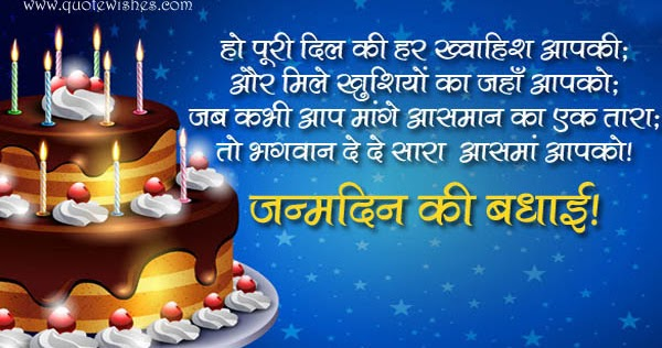 Best Sister Birthday Quotes In Hindi: Happy Birthday Shayari Wishes In Hindi Fonts For Sister