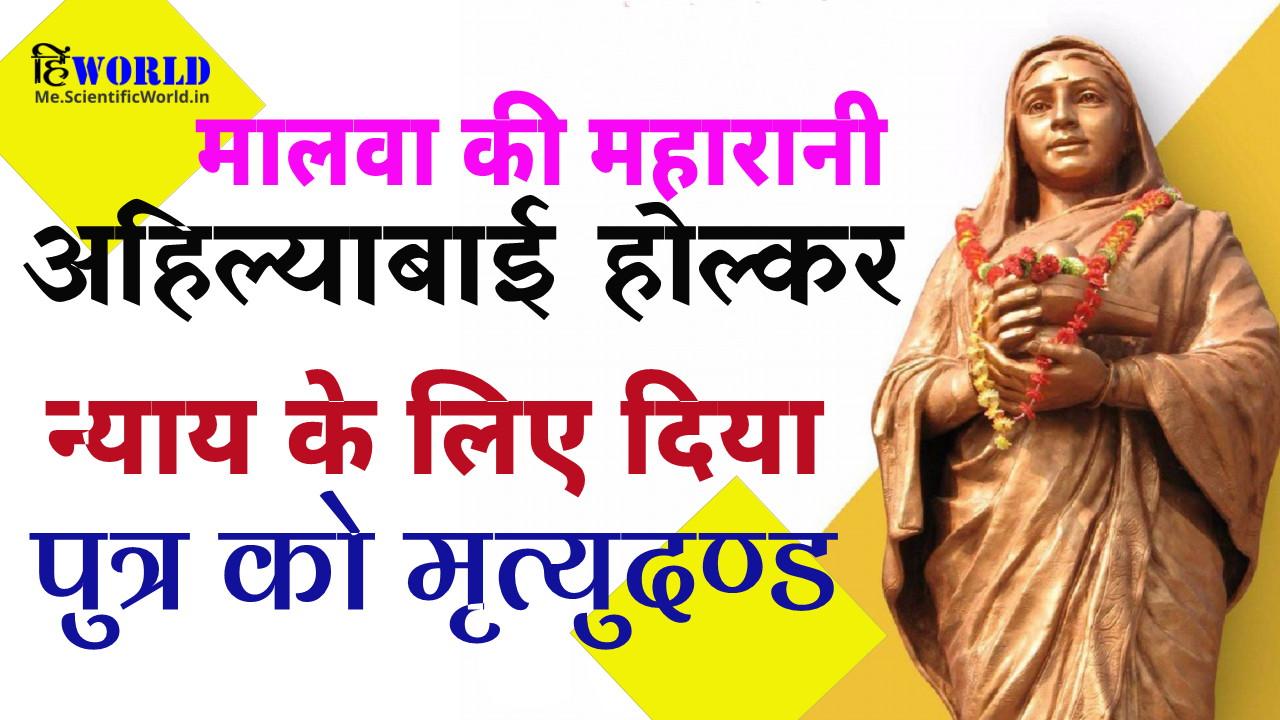 Ahilyabai Holkar Ki Biography in Hindi