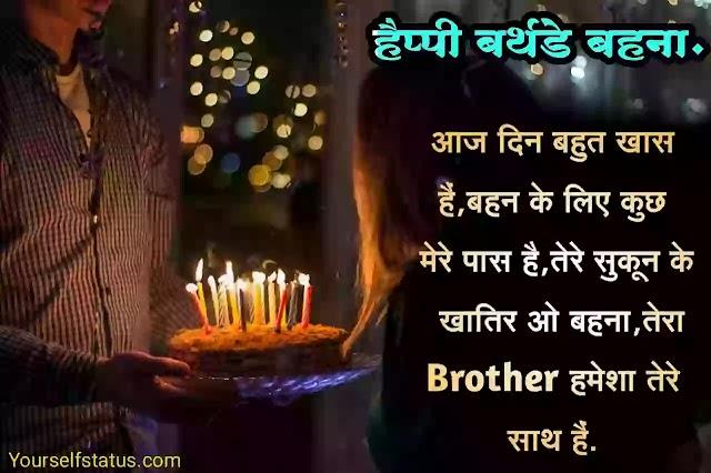 बहन के जन्मदिन लिए बधाई संदेश हिंदी   Happy Birthday wishes for sister hindi   Birthday status for Sister.