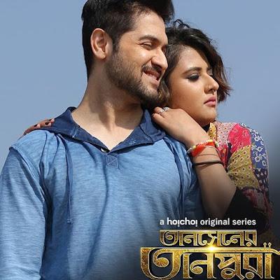Tansener Tanpura poster