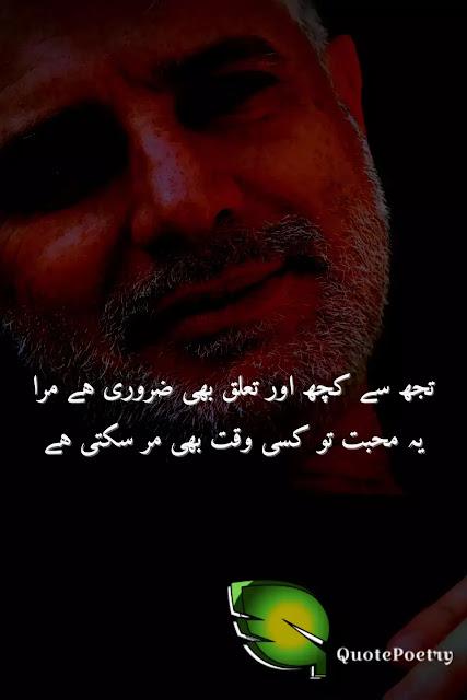 Romantic Love Poetry In Urdu