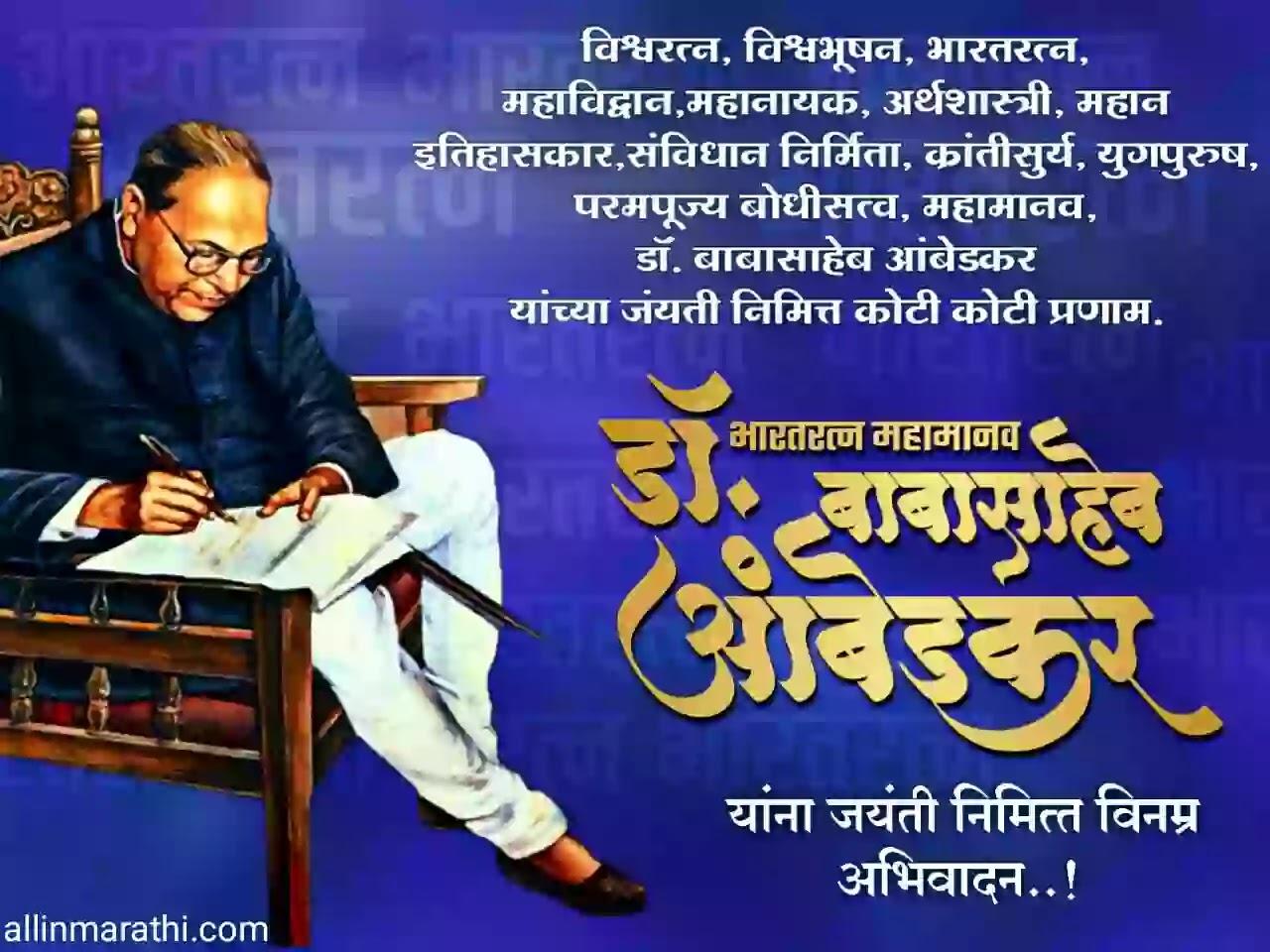 Dr.babasaheb-ambedkar-jayanti-messages-marathi