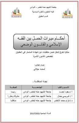 مذكرة ماستر: أحكام ميراث الحمل بين الفقه الإسلامي والقانون الوضعي PDF