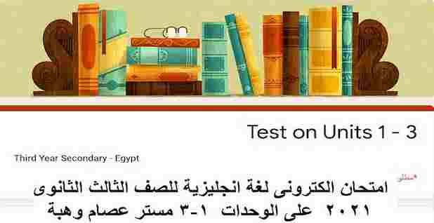 امتحان الكتروني لغة انجليزية للصف الثالث الثانوى منهج جديد 2021 لمستر عصام وهبه