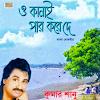 Kumar Sanu - O Kanai Paar Kore [2004-MP3-VBR-320Kbps]
