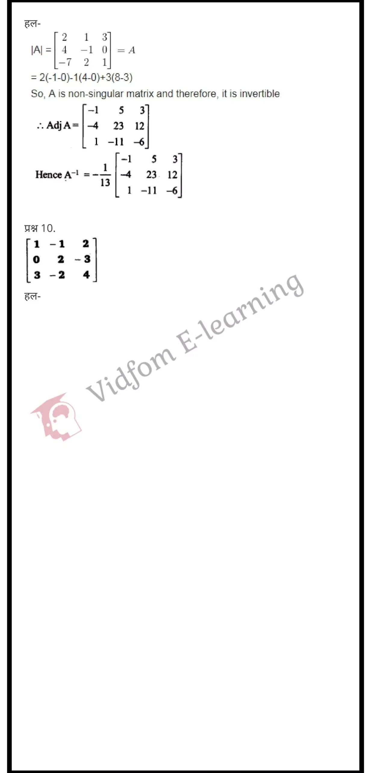 class 12 maths chapter 4 light hindi medium 28
