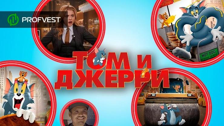 Том и Джерри 2021 год актеры сюжет и рейтинги фильма