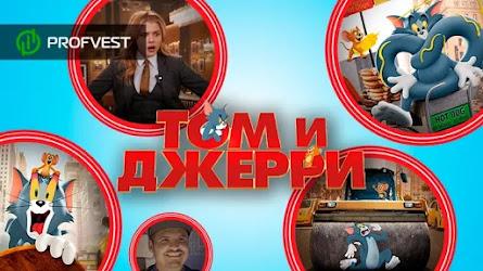 Том и Джерри (2021 год) – актеры, сюжет и рейтинги фильма
