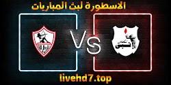 مشاهدة مباراة الزمالك وإنبي بث مباشر الاسطورة لبث المباريات بتاريخ 02-01-2021 في الدوري المصري