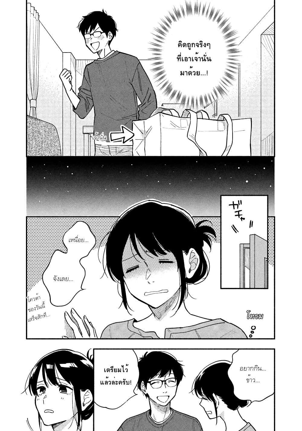 อ่านการ์ตูน Yaiteru Futari ตอนที่ 9 หน้าที่ 5