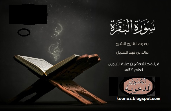 سورة البقرة جديد للشيخ خالد الجليل تحميل واستماع مباشر
