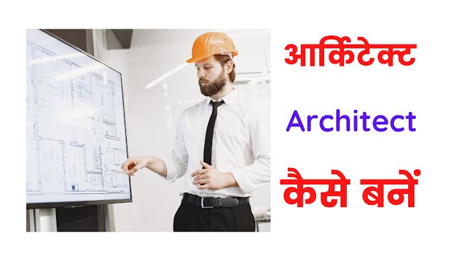आर्किटेक्ट कैसे बनें ?( Architect kaise bane )