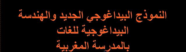النموذج البيذاغوجي الجديد والهندسة البيذاغوجية للغات بالمدرسة المغربية