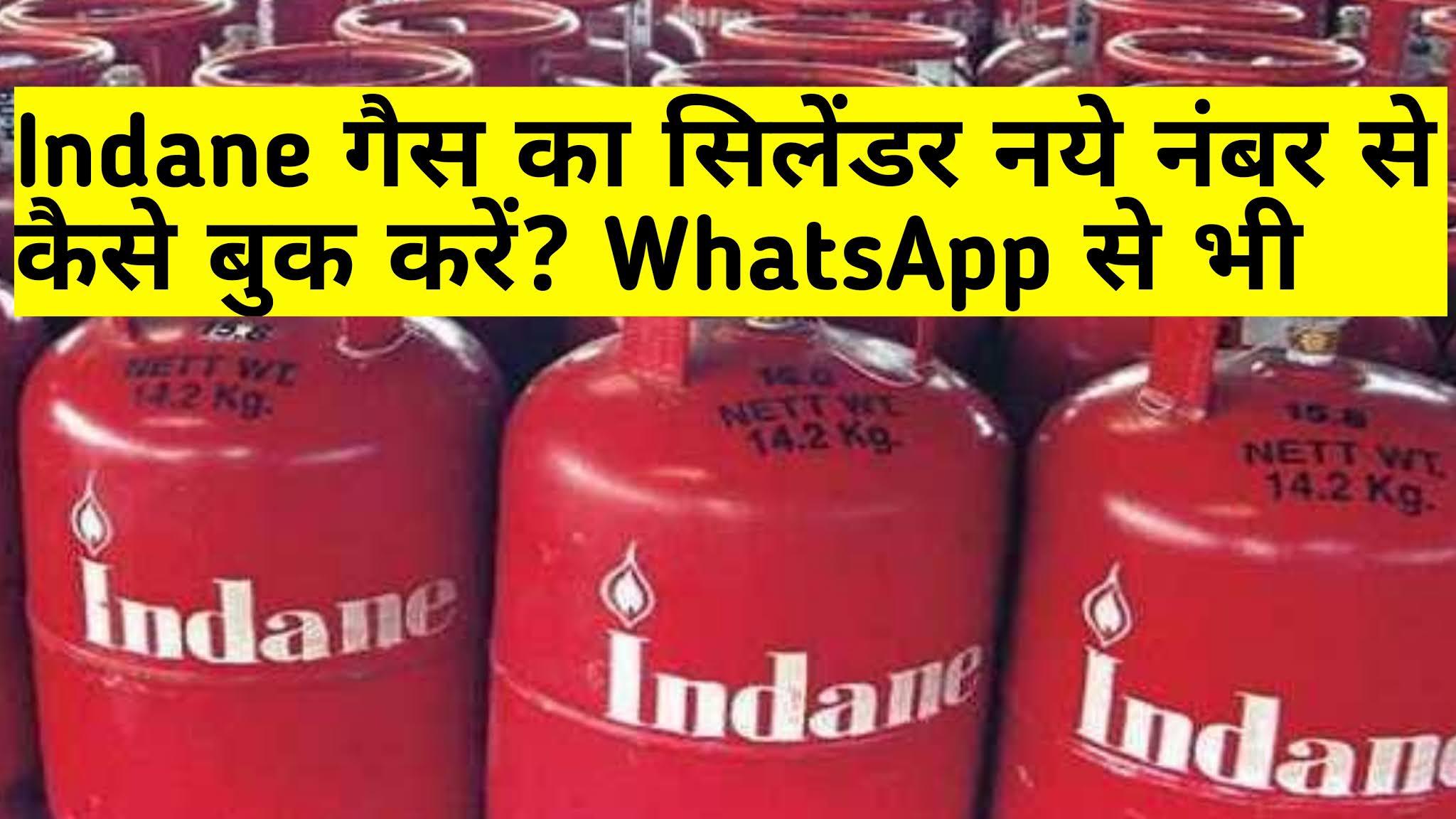 अपनी इंडने गैस को WhatsApp व नए नंबर से कैसे बुक करें?Unregistered व रेजिस्टर्ड नंबर दोनों से