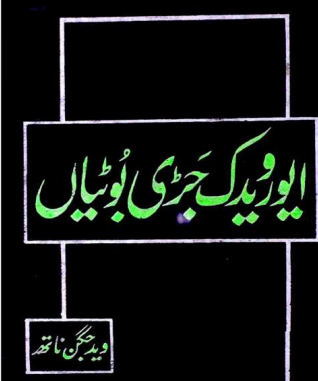 (ایورویدک جڑی بوٹیاں کا بہترین کتاب)The best book of Ayurvedic herbs