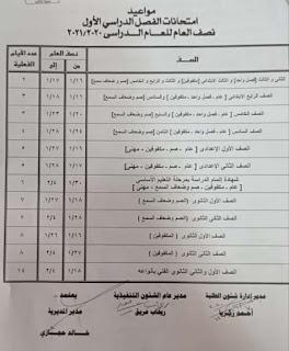 جدول امتحانات محافظة الجيزة المرحلة الإبتدائية و الإعدادية
