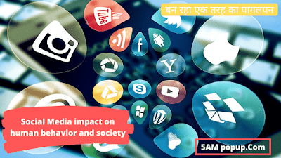 Social Media impact on human behavior and society |  Social Media बन रहा एक तरह का पागलपन