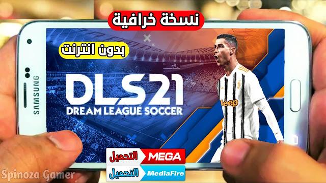 تحميل لعبة دريم ليج سوكر 21 للاندرويد بدون انترنت Dream League Soccer 2021 خرافية DLS 21