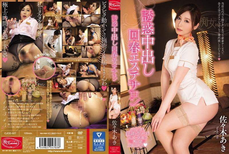 CJOD-027 Pies Temptation Rejuvenated Beauty Salon Aki Sasaki