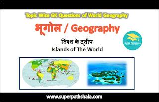 विश्व के द्वीप GK Questions SET 2