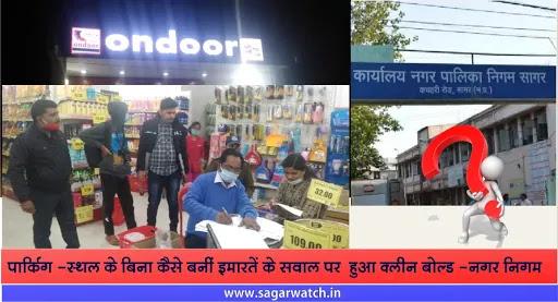 Be-Aware-BiG-Malls-Too,-Sale-Expiry-Goods-नगर-निगम-सवालों-के-कठघरे-में
