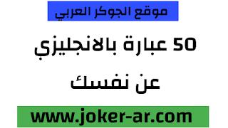 اجمل 50 عبارة بالانجليزي عن نفسك روعه و مميزة 2021 - الجوكر العربي