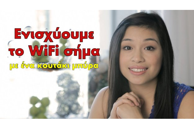 Ενισχύουμε το WiFi