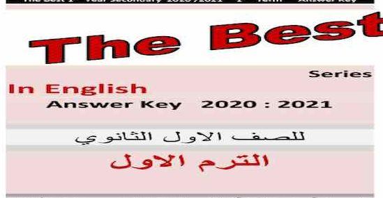 تحميل اجابات كتاب ذا بست the best للصف الأول الثانوي 2021