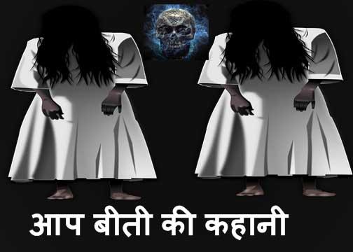 real ghost | sathi ki aap beeti kahani