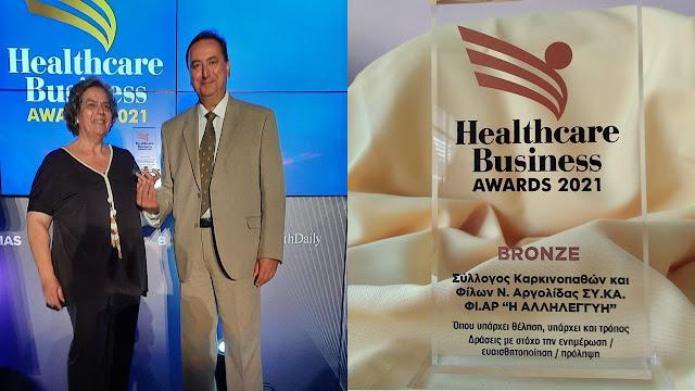 Βραβείο για τον Σύλλογο Καρκινοπαθών Αργολίδας στα HealthCare Business Awards
