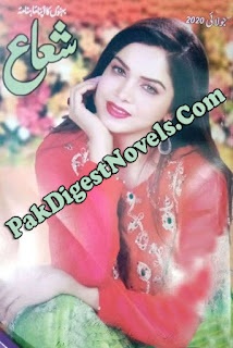 Shuaa Digest July 2020 Pdf Download