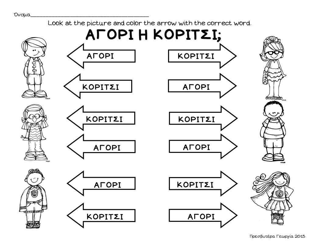 Time For Greek School Name Work In Kindergarten