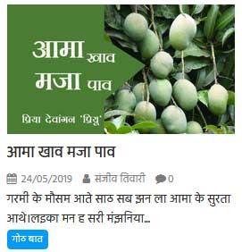 http://www.gurturgoth.com/aama-khav-maja-pav/