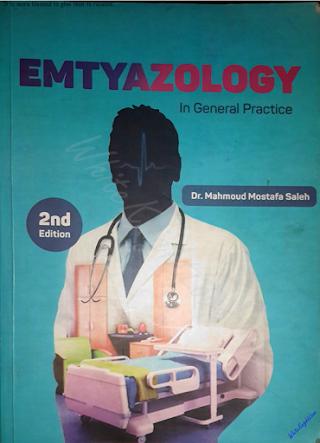 كتاب التشخيص الطبي للأمراض بالصور عربي