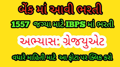 IBPS Recruitments for Clerk Posts 2020