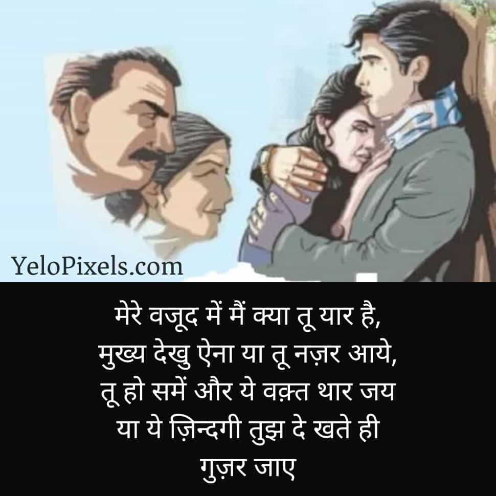 love-old-is-gold-shayari-in-hindi-image